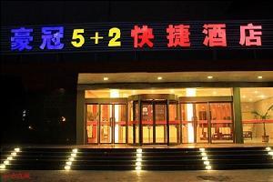沂水豪冠5+2快捷酒店