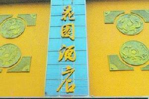邓州御花园酒店