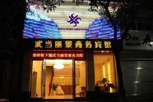 武汉丽景商务酒店