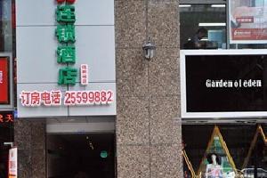 深圳快客99酒店(炜鹏城店)