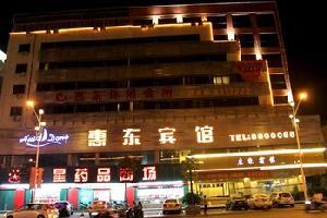 可逸酒店(惠东中心店)