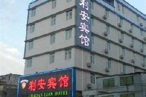 利安酒店(潮州潮汕站店)(原潮安汽车站店)