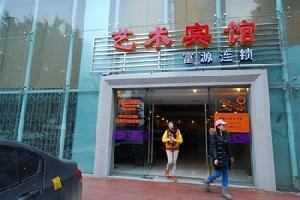 柳州艺术宾馆