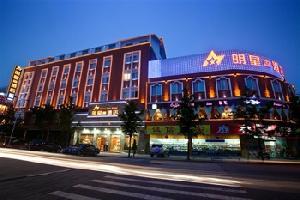 眉山明星时代酒店