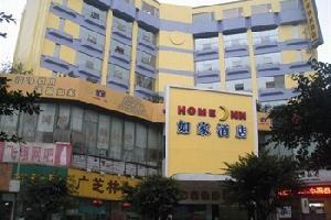 自贡家园快捷酒店(原家和酒店)