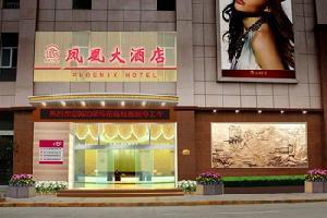 凤凰大酒店(广元总店)