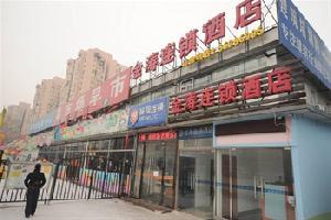 金涛连锁酒店(北京八角北路店)(原石景山店)