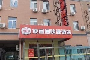 便宜居连锁酒店(北京天通苑南站店)