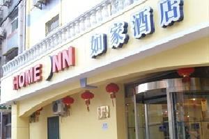 如家快捷酒店(天津古文化街金纬路店)