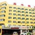 哈尔滨宝丰宾馆(衡山路店)