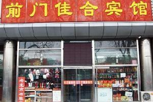 前门佳合宾馆(北京天安门广场店)