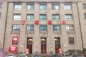 上海黄浦饭店