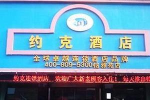 约克酒店连锁(杭州铭雅苑店)