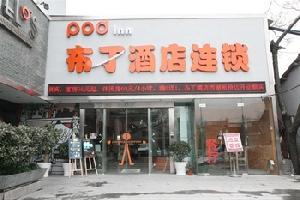 布丁酒店(杭州西湖断桥店)