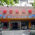 杭州金艺美宾馆