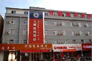 方圆商务酒店(南阳桐柏店)