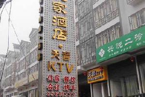 重庆市武隆仙女山悦家酒店