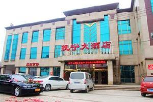 秦皇岛抚宁大酒店