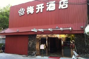 杭州梅开酒店