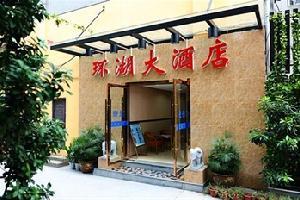 杭州环湖大酒店