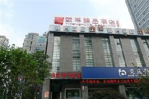 宁波颐丰精品酒店