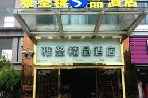 骏怡酒店(黄山屯溪老街店)