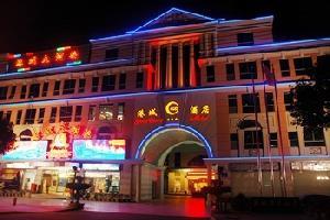 福州港城假日大酒店