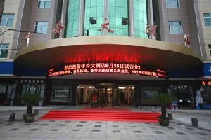 景德镇中奇大酒店(浮梁县)