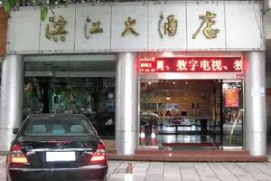 桂林滨江大酒店