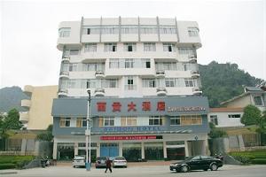 凭祥西贡大酒店