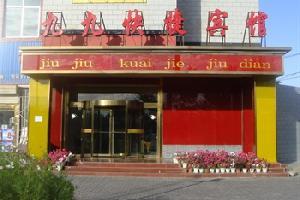 格尔木天兴宾馆