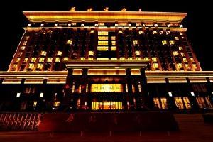 北京华北宾馆