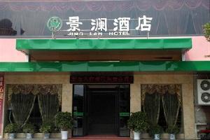 桂林景澜大酒店