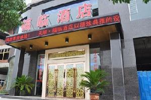 广元天顺福临酒店
