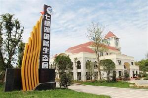 自贡七星湖凯基度假酒店