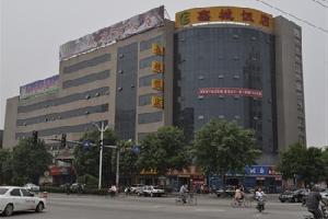 衡水鑫城商务饭店