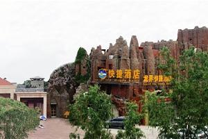 北京龙界主题快捷酒店