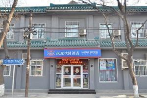 汉庭酒店(北京天安门店)