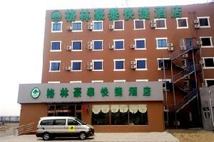 格林豪泰(北京首都机场航站楼店)