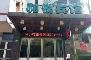 上海君悦精品酒店(原和悦精品酒店)