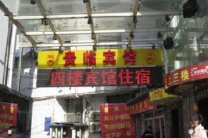 南京贵临宾馆