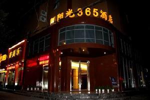 阳光三六五酒店(孝感公园路店)