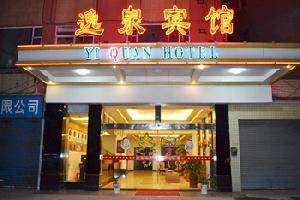 广州逸泉商务酒店