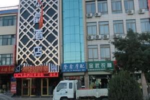 武威金水晶酒店