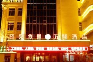 延吉万隆酒店