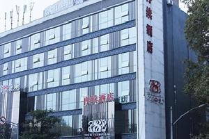 武汉再续酒店