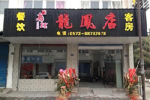 乌镇龙凤店