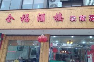 苏州周庄全福酒楼客房部