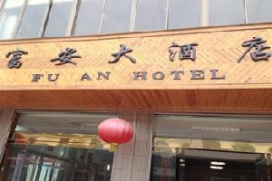 昆山市周庄富安大酒店