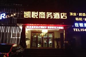 宜宾凯悦商务酒店